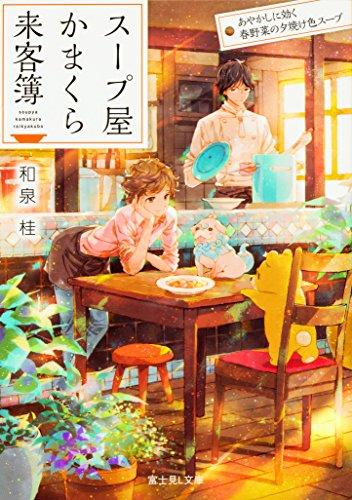 スープ屋かまくら来客簿 あやかしに効く春野菜の夕焼け色スープ (富士見L文庫)の詳細を見る