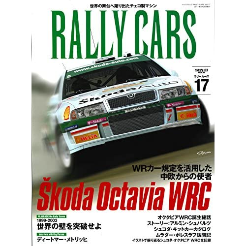 RALLY CARS Vol.17 (サンエイムック)