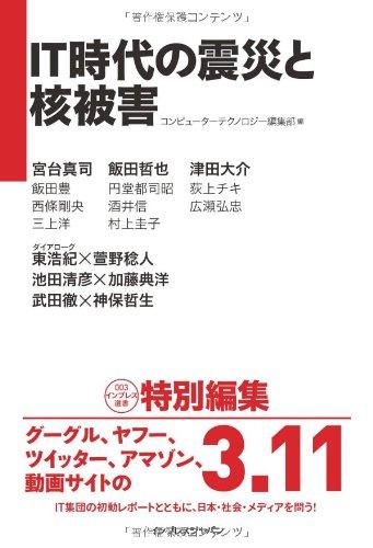 IT時代の震災と核被害 (インプレス選書)の詳細を見る