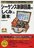シーケンス制御回路の「しくみ」と「基本」 (電子回路シミュレータTINA9(日本語・Book版IV)で見てわかる)