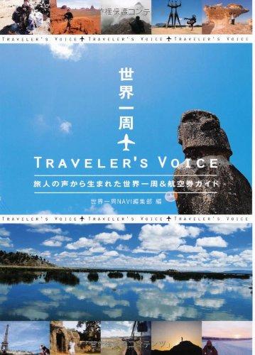 世界一周 TRAVELER'S VOICE (旅人の声から生まれた世界一周&航空券ガイド)