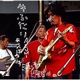 オーイ オイ LIVE in 白頭山 / LIVE「キラーワンストリング」