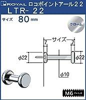 フック ロコポイントアール22 【 ロイヤル 】クロームめっき LTR-22-80 [サイズ:φ22×80mm]