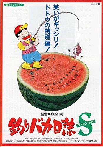 houti  408) 邦画チラシ[釣りバカ日誌 スペシャル ]富田靖子