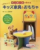 Amazon.co.jpダンボールで作れる かわいいキッズ家具&おもちゃ (レディブティックシリーズno.4437)