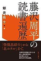 藤沢周平の読書遍歴