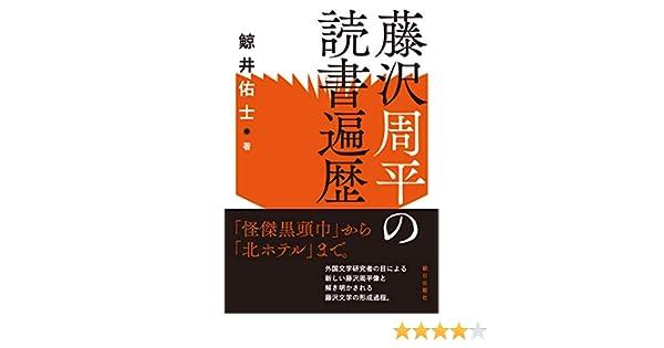 藤沢周平の読書遍歴   鯨井佑士  本   通販   Amazon