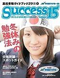 サクセス15 2011ー1―高校受験ガイドブック 特集:冬休みの勉強法