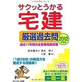 サクッとうかる宅建厳選過去問〈2012年度版〉