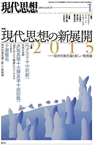 現代思想 2015年1月号 特集=現代思想の新展開2015 -思弁的実在論と新しい唯物論-の詳細を見る