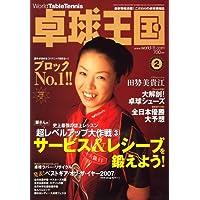 卓球王国 2008年 02月号 [雑誌]