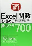 できる逆引き Excel関数を極める勝ちワザ700 2007/2003/2002/2000対応