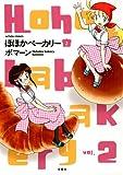 ほほかベーカリー 2 (アクションコミックス)
