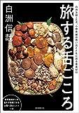 旅する舌ごころ:白洲次郎・正子、小林秀雄の思い出とともに巡る美食紀行
