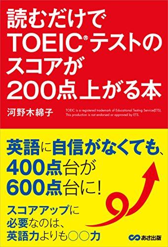 読むだけでTOEICテストのスコアが200点上がる本の詳細を見る