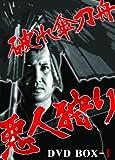 破れ傘刀舟 悪人狩り DVD-BOX1