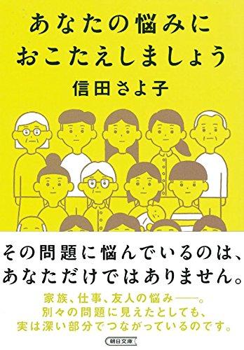 あなたの悩みにおこたえしましょう (朝日文庫)の詳細を見る