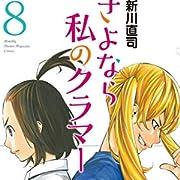 さよなら私のクラマー(8) (月刊少年マガジンコミックス)