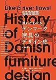 流れがわかる! デンマーク家具のデザイン史:なぜ北欧のデンマークから数々の名作が生まれたのか