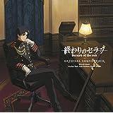 終わりのセラフ オリジナルサウンドトラック