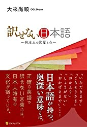 訳せない日本語―日本人の言葉と心