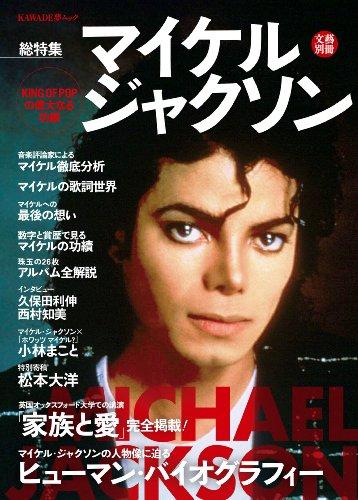 マイケル・ジャクソン KING OF POPの偉大なる功績