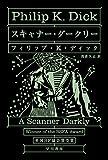 スキャナー・ダークリー (ハヤカワ文庫SF)