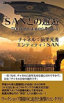 [前里光秀研究所]のSANとの邂逅: 700年後の未来から来た存在