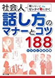 知らないとゼッタイ恥をかく社会人話し方のマナーとコツ188 (角川文庫)