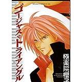 ゴージャス・トライアングル  / 極楽院 桜子 のシリーズ情報を見る