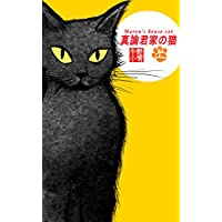 真論君家の猫 上 (牛野小雪season1)
