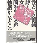 富岡多惠子の発言〈5〉物語からどこへ