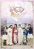 あおい・さおりの成人式 2014【DVD盤】[DVD]
