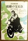 俺様の宝石さ (1969年)