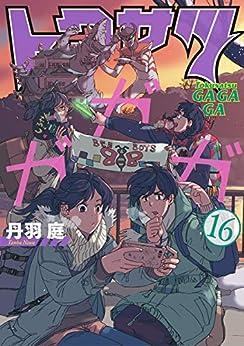 [丹羽庭]のトクサツガガガ(16) (ビッグコミックス)
