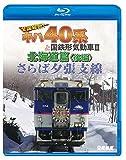 さらば夕張支線 全国縦断! キハ40系と国鉄形気動車II 北海道篇 後編 【Blu-ray Disc】