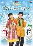 NHKおかあさんといっしょウィンタースペシャル 雪だるまからのおくりもの [DVD] 画像