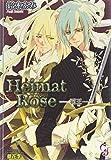Heimat Rose -覇王- (ガッシュ文庫)
