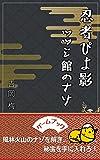 ゲームブック:忍者ぴよ影 ツツジ館のナゾ