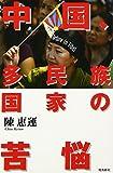 中国、多民族国家の苦悩