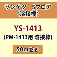 サンゲツ Sフロア 長尺シート用 溶接棒 (PM-1413 用 溶接棒) 品番: YS-1413 【50m巻】
