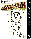 ホスト一番星 2 (ヤングジャンプコミックスDIGITAL)