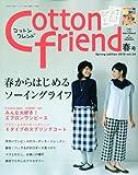 Cotton friend ( コットンフレンド ) 2010年 03月号 [雑誌] 画像