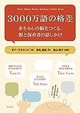 3000万語の格差 : 赤ちゃんの脳をつくる、親と保育者の話しかけ
