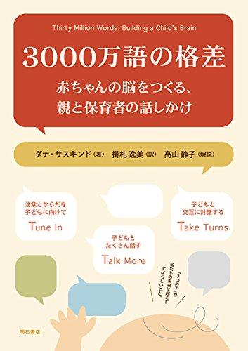 『3000万語の格差 : 赤ちゃんの脳をつくる、親と保育者の話しかけ』3歳までの言語環境に、3つのTで