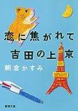 恋に焦がれて吉田の上京 (新潮文庫)