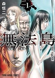 無法島 1 (ヤングアニマルコミックス)