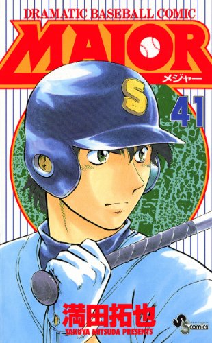 MAJOR(41) MAJOR (少年サンデーコミックス)