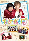 【DVD】ボドゲであそぼ 2ターンめ! 3[DVD]