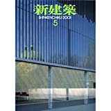 新建築 2001年 05月号 [特集 開かれる教育空間]